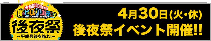 in 大阪 4月30日(火・休)後夜祭イベント開催!