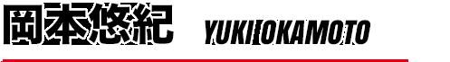 岡本 悠紀 YUKI OKAMOTO