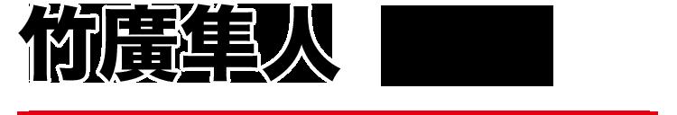 竹廣 隼人 HAYATO TAKEHIRO