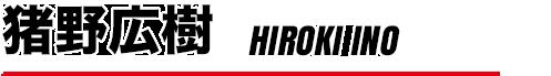 猪野 広樹 HIROKI INO