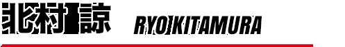 北村 諒 RYO KITAMURA