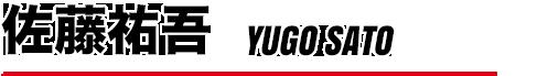 佐藤 祐吾 YUGO SATO