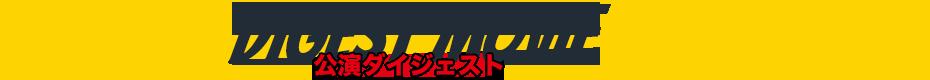 DIGEST MOVIE 公演ダイジェスト