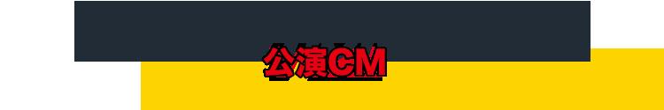 PROMOTION MOVIE 公開CM