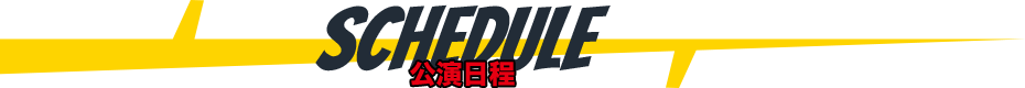 SCHEDULE 公演日程